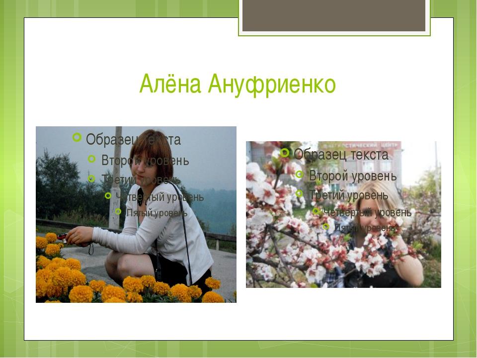 Алёна Ануфриенко
