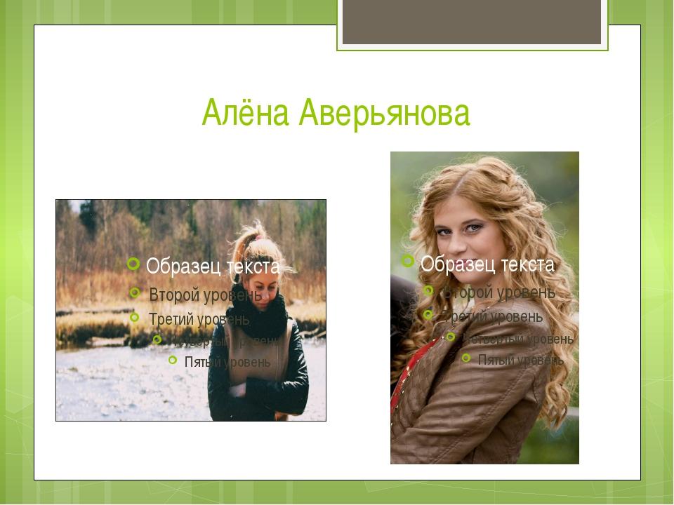 Алёна Аверьянова