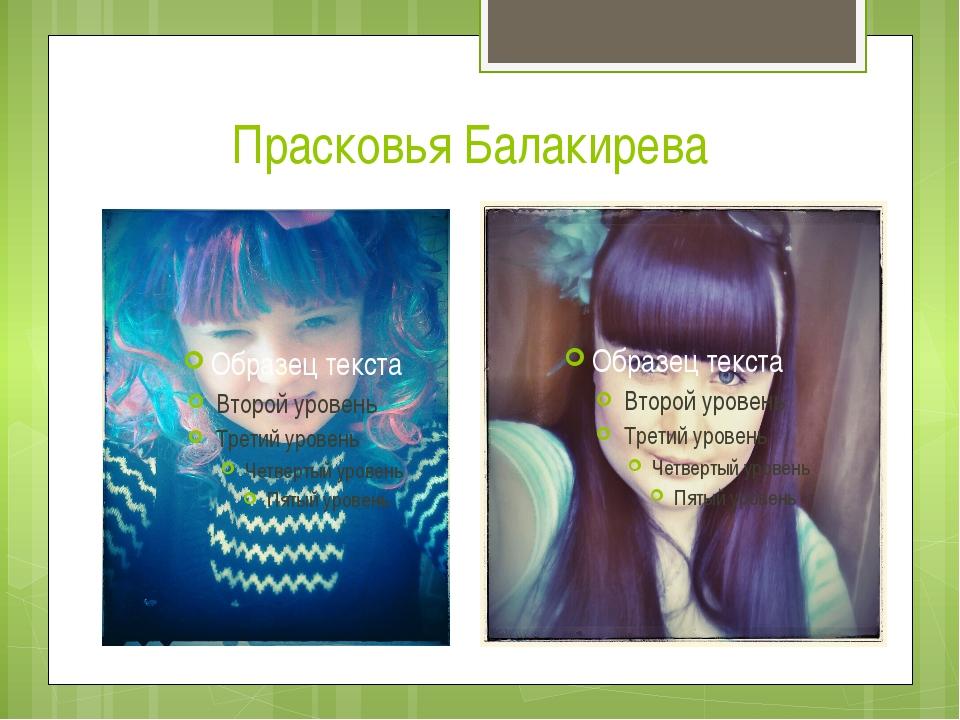 Прасковья Балакирева