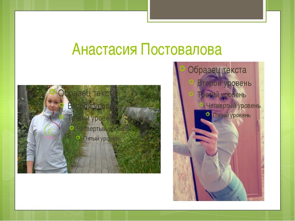 Анастасия Постовалова