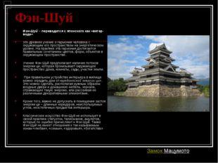 Фэн-Шуй Фэн-Шуй– переводится с японского как «ветер-вода» это древнее учение