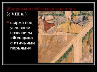Жанровая и пейзажная живопись (сVIII в.) ширма под условным названием «Женщ