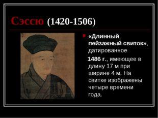 Сэссю (1420-1506) «Длинный пейзажный свиток», датированное 1486 г., имеющее
