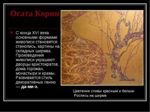 Огата Корин С конца XVI века основными формами живописи становятся стенопись,