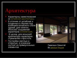 Архитектура Характерны заимствования изкитайской архитектуры. Вотличие от к