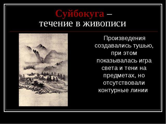 Суйбокуга – течение в живописи Произведения создавались тушью, при этом пока...