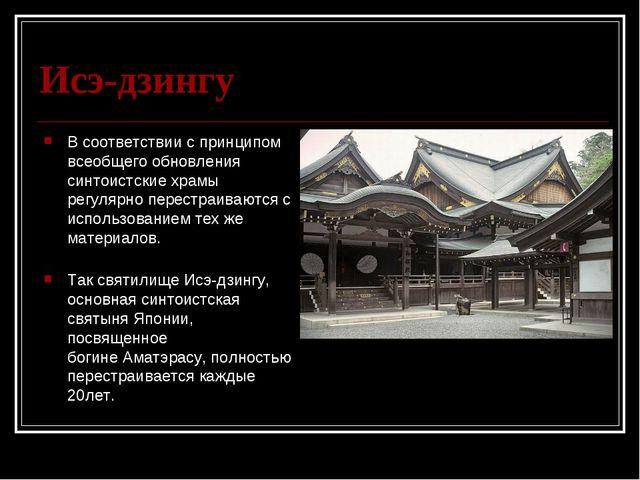 Исэ-дзингу В соответствии с принципом всеобщего обновления синтоистские храмы...