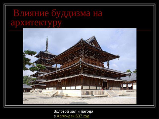 Влияние буддизма на архитектуру Золотой зал и пагода вХорю-дзи,607 год