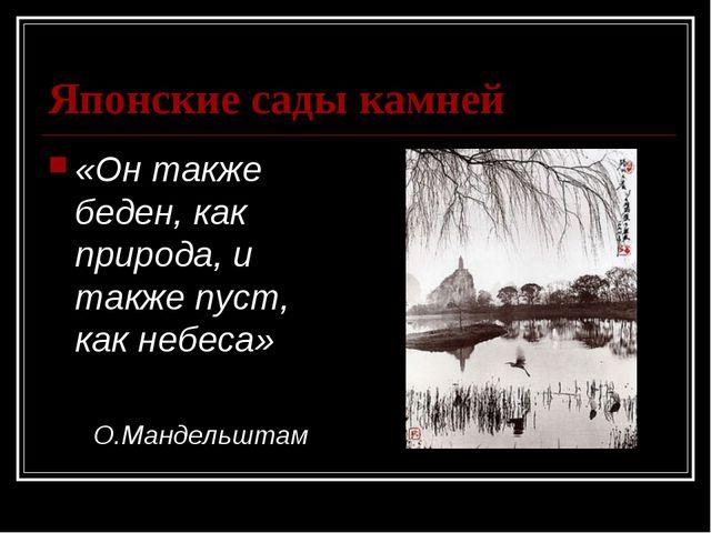 Японские сады камней «Он также беден, как природа, и также пуст, как небеса»...