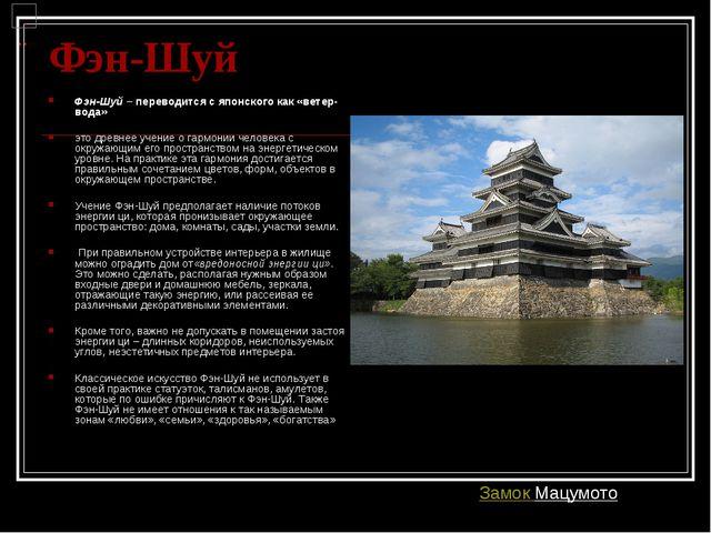 Фэн-Шуй Фэн-Шуй– переводится с японского как «ветер-вода» это древнее учение...