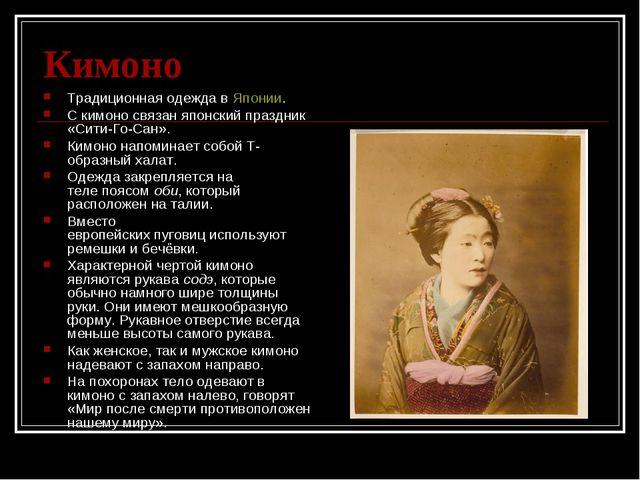 Кимоно Традиционная одежда вЯпонии. С кимоно связан японский праздник «Сити-...
