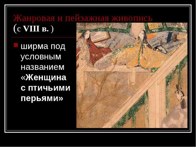 Жанровая и пейзажная живопись (сVIII в.) ширма под условным названием «Женщ...