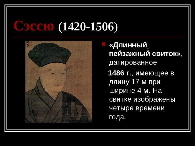 Сэссю (1420-1506) «Длинный пейзажный свиток», датированное 1486 г., имеющее...