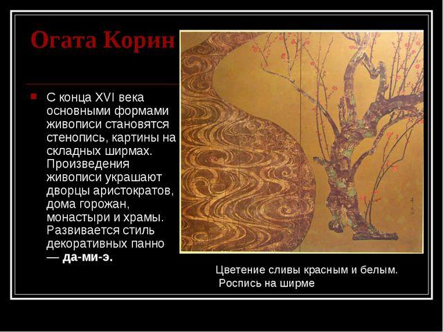 Огата Корин С конца XVI века основными формами живописи становятся стенопись,...