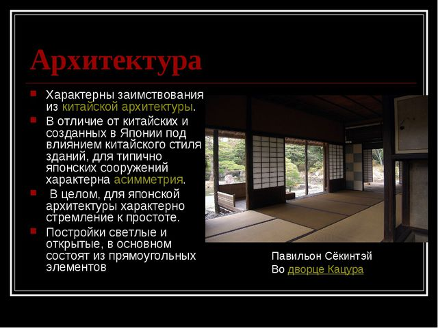 Архитектура Характерны заимствования изкитайской архитектуры. Вотличие от к...