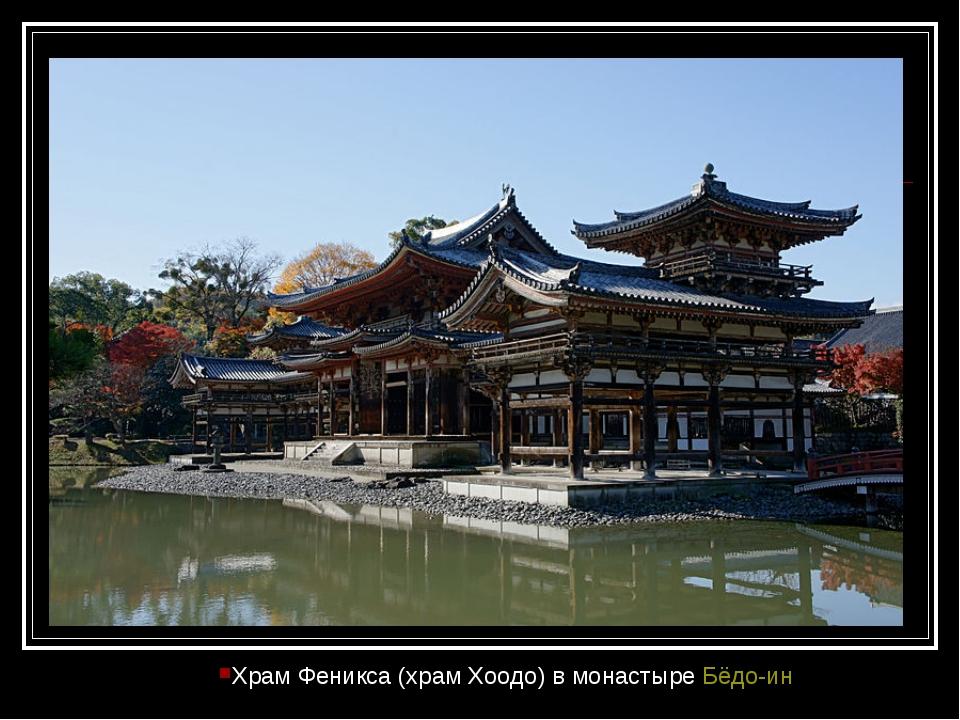 Храм Феникса (храм Хоодо) в монастыреБёдо-ин