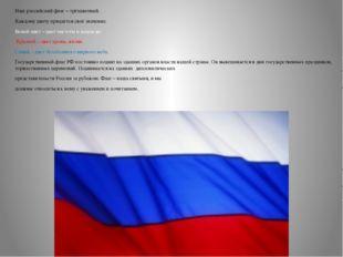 Наш российский флаг – трёхцветный. Каждому цвету придаётся своё значение. Бе