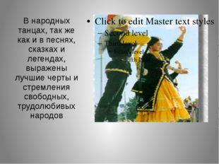 В народных танцах, так же как и в песнях, сказках и легендах, выражены лучшие