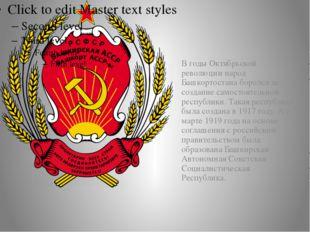 В годы Октябрьской революции народ Башкортостана боролся за создание самосто