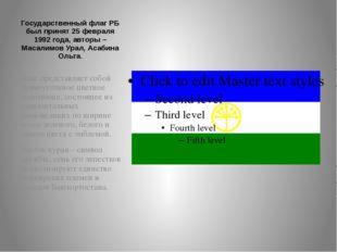 Государственный флаг РБ был принят 25 февраля 1992 года, авторы – Масалимов У