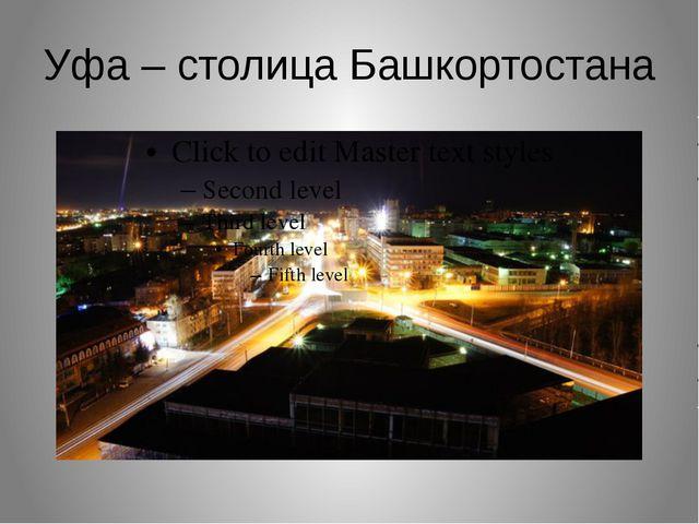 Уфа – столица Башкортостана