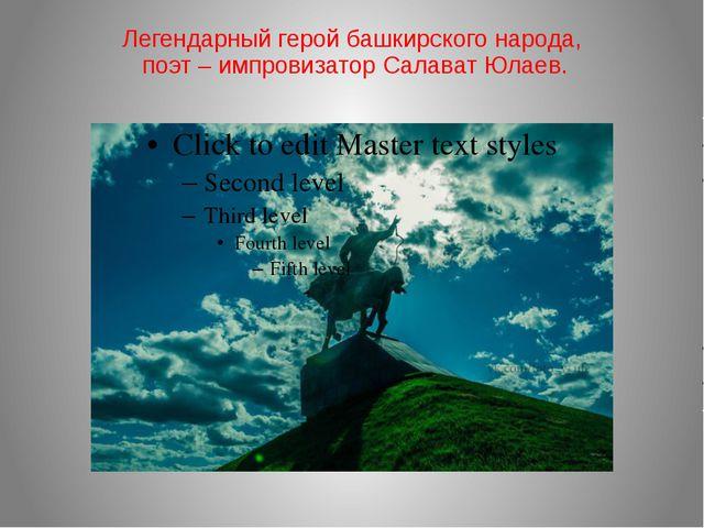 Легендарный герой башкирского народа, поэт – импровизатор Салават Юлаев.