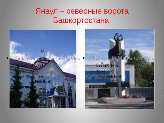 Янаул – северные ворота Башкортостана.