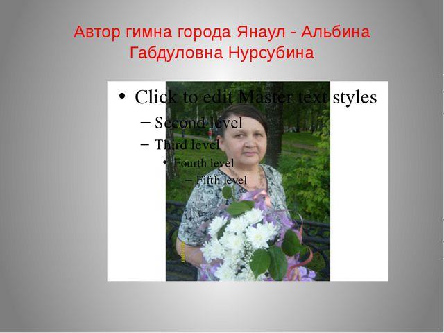 Автор гимна города Янаул - Альбина Габдуловна Нурсубина