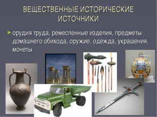 ВЕЩЕСТВЕННЫЕ ИСТОРИЧЕСКИЕ ИСТОЧНИКИ орудия труда, ремесленные изделия, предме