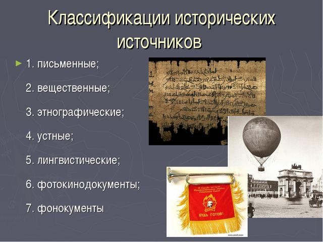Классификации исторических источников 1. письменные; 2. вещественные; 3. эт...