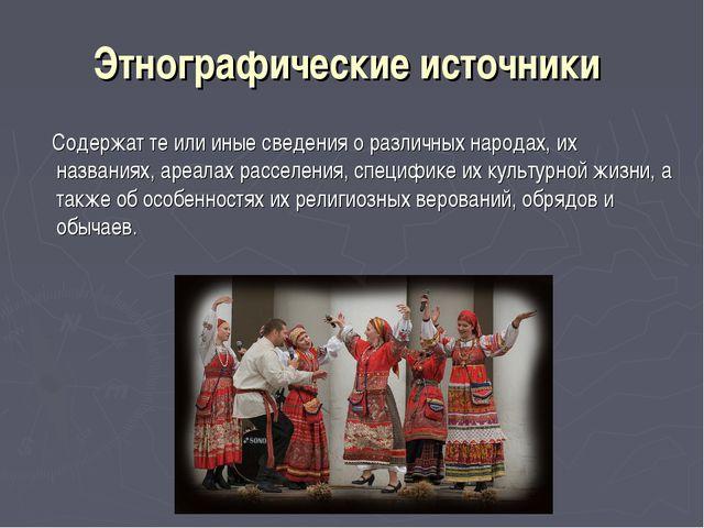Этнографические источники Содержат те или иные сведения о различных народах,...