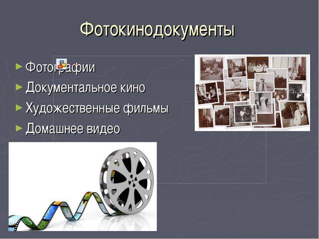 Фотокинодокументы Фотографии Документальное кино Художественные фильмы Домашн...