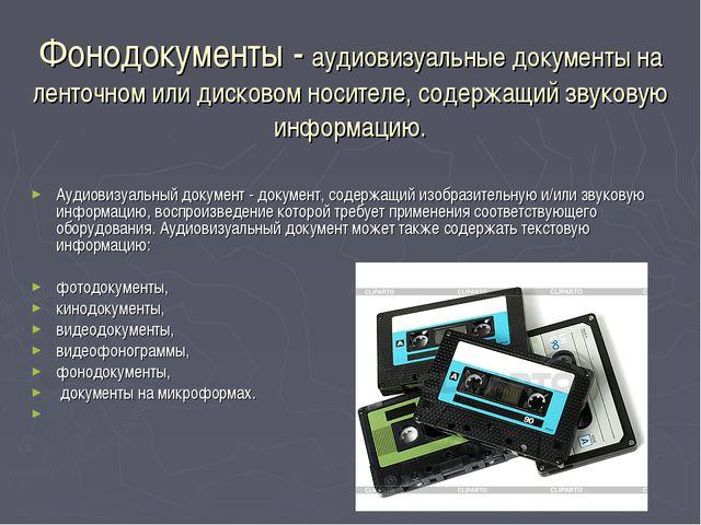 Фонодокументы - аудиовизуальные документы на ленточном или дисковом носителе...