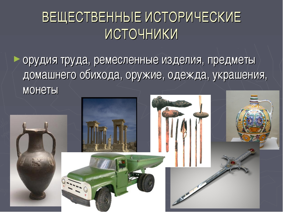 ВЕЩЕСТВЕННЫЕ ИСТОРИЧЕСКИЕ ИСТОЧНИКИ орудия труда, ремесленные изделия, предме...