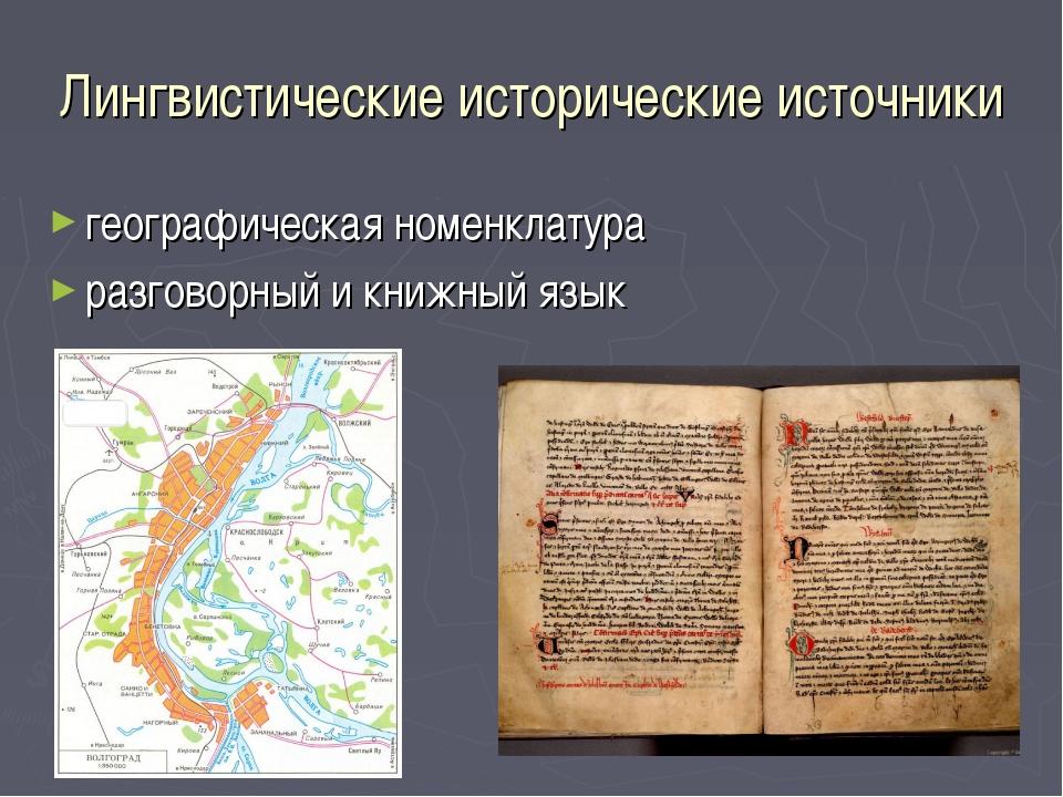 Лингвистические исторические источники географическая номенклатура разговорны...