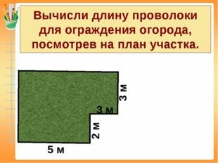Вычисли длину проволоки для ограждения огорода, посмотрев на план участка. 5