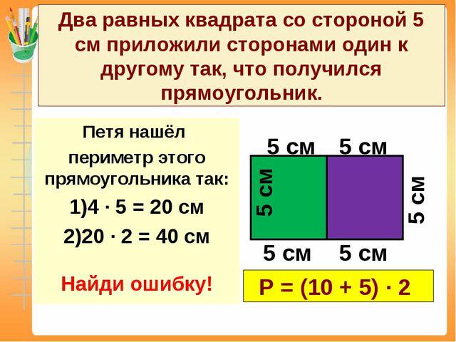 Два равных квадрата со стороной 5 см приложили сторонами один к другому так,...