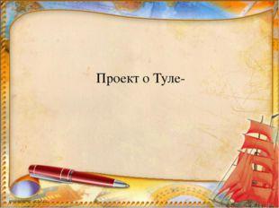 Проект о Туле-