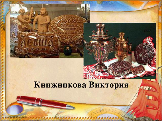 Книжникова Виктория