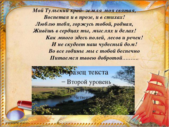 Мой Тульский край- земля моя святая, Воспетая и в прозе, и в стихах! Люблю т...