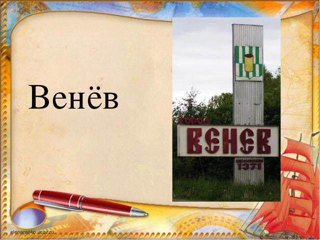 Венёв