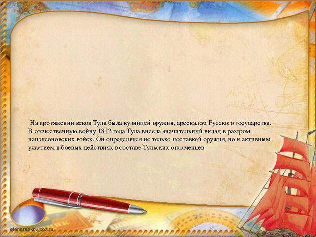 На протяжении веков Тула была кузницей оружия, арсеналом Русского государств...