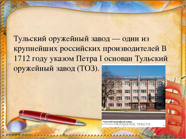 Тульский оружейный завод — один из крупнейших российских производителей В 17...