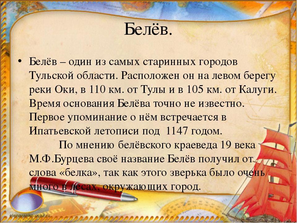 Белёв. Белёв – один из самых старинных городов Тульской области. Расположен о...
