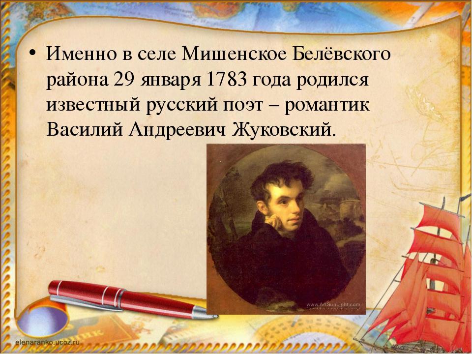 Именно в селе Мишенское Белёвского района 29 января 1783 года родился извест...