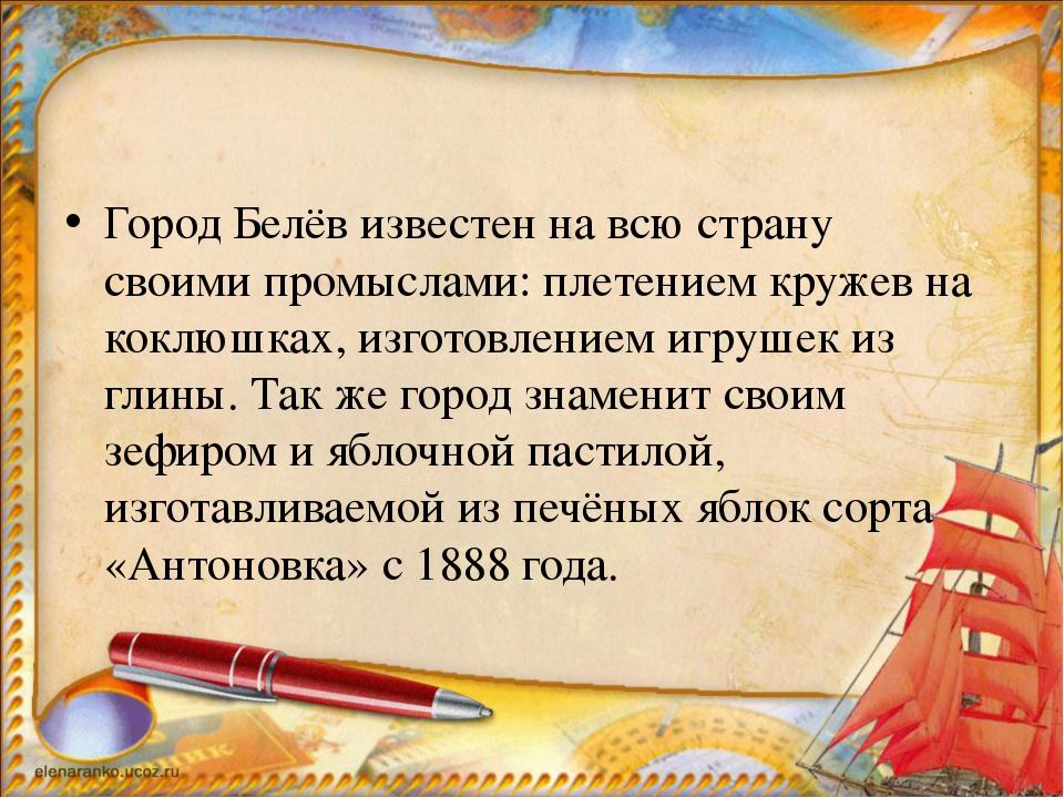 Город Белёв известен на всю страну своими промыслами: плетением кружев на ко...