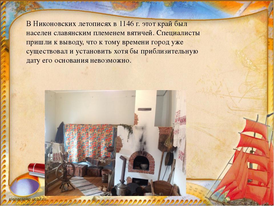 В Никоновских летописях в 1146 г. этот край был населен славянским племенем...