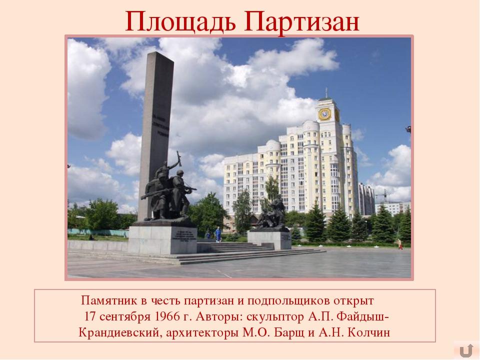 Памятники брянска фото и описание