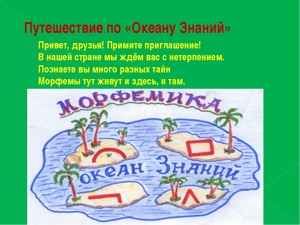 Путешествие по «Океану Знаний» Привет, друзья! Примите приглашение! В нашей с...