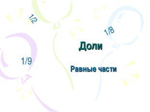Доли Равные части 1/2 1/8 1/9